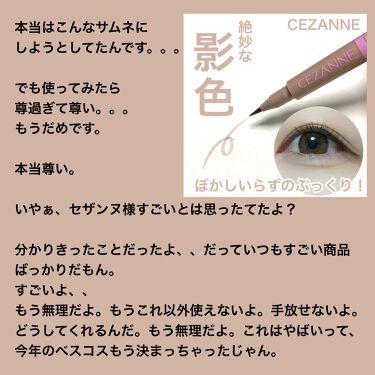 描くふたえアイライナー/CEZANNE/リキッドアイライナーを使ったクチコミ(9枚目)