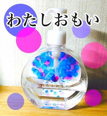 ヒアルロンクレンジング化粧水/わたしおもい/化粧水を使ったクチコミ(1枚目)