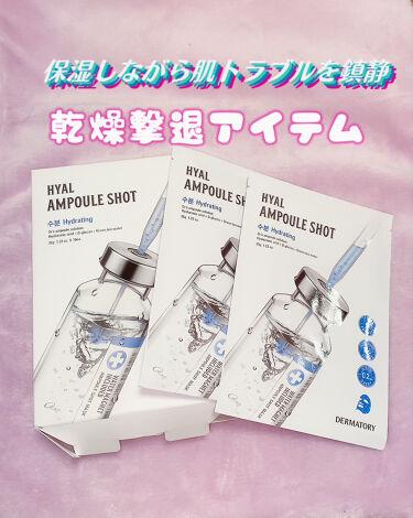 アンプルショットシートヒアルショット/Dermatory/シートマスク・パックを使ったクチコミ(1枚目)