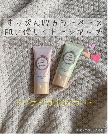 クラブ すっぴんUVカラーベース(ピンク・イエロー)/クラブ/化粧下地を使ったクチコミ(1枚目)