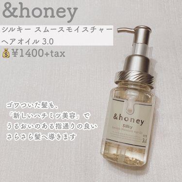 シルキー スムースモイスチャー ヘアオイル 3.0/&honey/ヘアオイルを使ったクチコミ(2枚目)