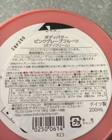 ピンクグレープフルーツ ボディバター/THE BODY SHOP/ボディクリーム・オイルを使ったクチコミ(3枚目)