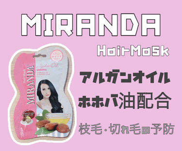 デイリーケアヘアマスク/MIRANDA/洗い流すヘアトリートメントを使ったクチコミ(1枚目)