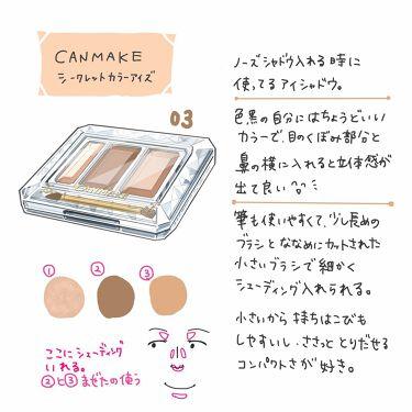 せんぷうきさんの「キャンメイクシークレットカラーアイズ<パウダーアイシャドウ>」を含むクチコミ