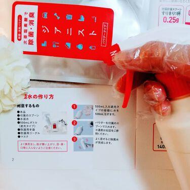シロクマきれいʕ·ᴥ·ʔar40 151cm童顔 on LIPS 「スキンケア用品も除菌が必要!自宅で簡単に次亜塩素酸(除菌水)が..」(2枚目)