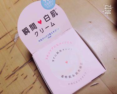 トーンアップクリーム いちごピンク/モウシロ/化粧下地を使ったクチコミ(1枚目)