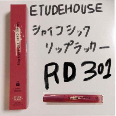 シャインシックリップラッカー/ETUDE HOUSE/リップグロスを使ったクチコミ(1枚目)