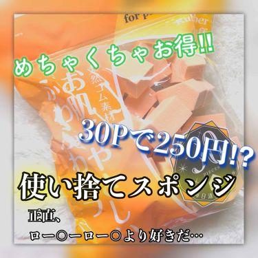バリュースポンジN ハウス型タイプS 30P/ロージーローザ/パフ・スポンジを使ったクチコミ(1枚目)