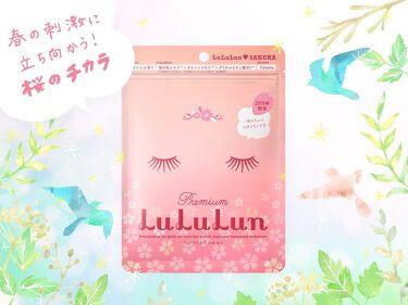 【公式】ルルルン ᵕ ᵕ さんの「ルルルン2018年春限定プレミアムルルルン(さくらの香り)<シートマスク・パック>」を含むクチコミ