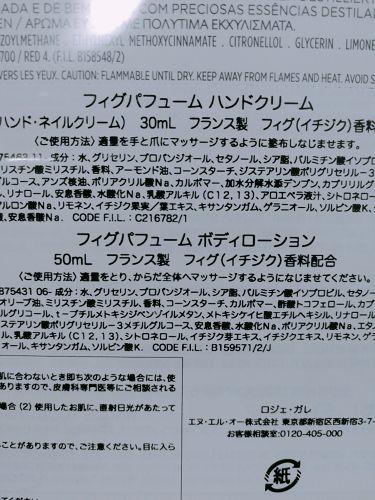 フィグパフューム ウォーター/ロジェ・ガレ/香水(その他)を使ったクチコミ(2枚目)