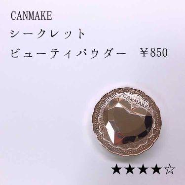 シークレットビューティーパウダー/CANMAKE/プレストパウダーを使ったクチコミ(1枚目)