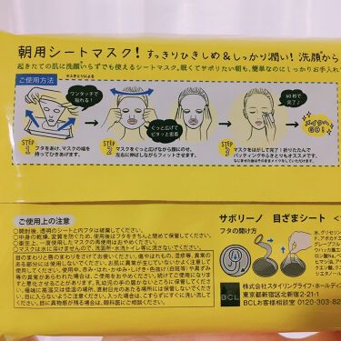 目ざまシート しっとりタイプ/サボリーノ/シートマスク・パックを使ったクチコミ(5枚目)