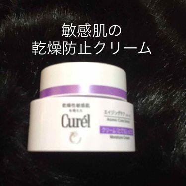 エイジングケアシリーズ クリーム (とてもしっとり)/Curel/フェイスクリームを使ったクチコミ(1枚目)