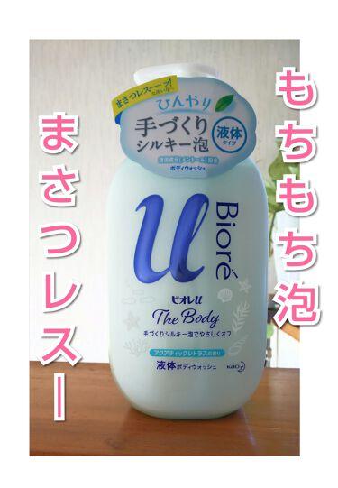 ザ ボディ 液体タイプ ピュアリーサボンの香り/ビオレu/ボディソープを使ったクチコミ(1枚目)