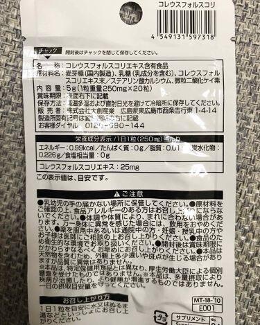 コレウスフォルスコリ/DAISO/ボディシェイプサプリメントを使ったクチコミ(2枚目)