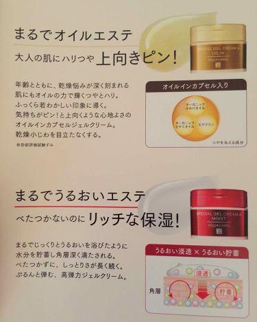 スペシャルジェルクリームA(モイスト)/アクアレーベル/オールインワン化粧品を使ったクチコミ(3枚目)