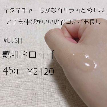 艶肌ドロップ/ラッシュ/美容液を使ったクチコミ(2枚目)