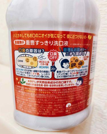 重曹すっきり洗口液/歯磨撫子/マウスウォッシュ・スプレーを使ったクチコミ(2枚目)