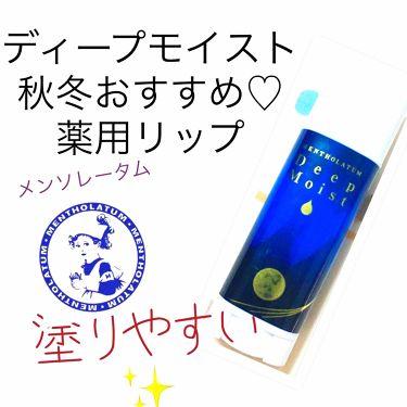 ディープモイスト 無香料/メンソレータム/リップケア・リップクリームを使ったクチコミ(1枚目)