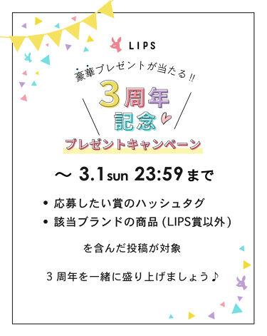 LIPS公式アカウント on LIPS 「【豪華プレゼントのチャンスも💕】LIPS3周年記念キャンペーン..」(1枚目)