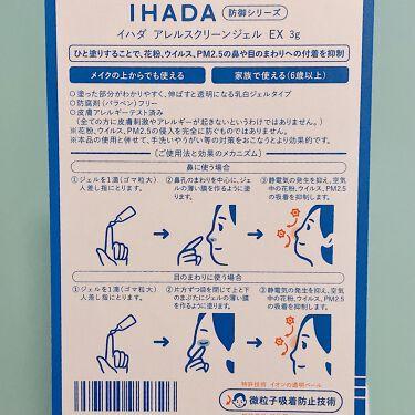 アレルスクリーンジェル N/IHADA/その他スキンケアを使ったクチコミ(2枚目)