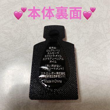 エクストラオーディナリー オイル エクラアンペリアル 艶髪オイル/ロレアル パリ/ヘアオイルを使ったクチコミ(4枚目)