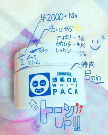 けぃんさんの「透明白肌(トウメイシロハダ)薬用ホワイトパックN<洗い流すパック・マスク>」を含むクチコミ