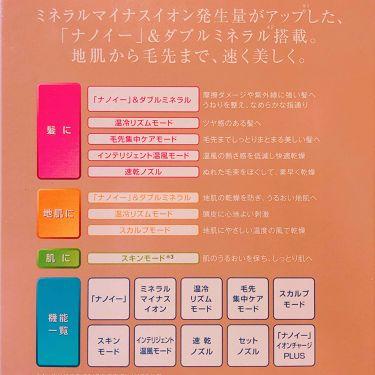 ヘアードライヤー  ナノケア  EH-NA9A/Panasonic/ヘアケア美容家電を使ったクチコミ(3枚目)
