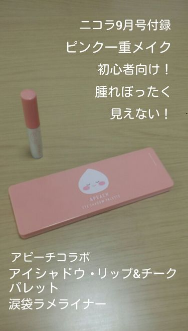 nicola 2019年9月号/nicola(ニコラ)/雑誌を使ったクチコミ(1枚目)