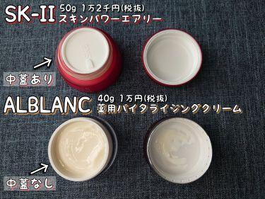 薬用バイタライジングクリーム/ALBLANC/フェイスクリームを使ったクチコミ(2枚目)