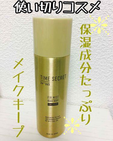 タイムシークレット フィックスミスト コラーゲン/TIME SECRET/ミスト状化粧水を使ったクチコミ(1枚目)