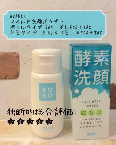 マイルド洗顔パウダー/アヴァンセ/洗顔パウダーを使ったクチコミ(1枚目)