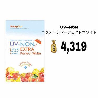 ウブノンエクストラパーフェクトホワイト/UV-NON/美肌サプリメントを使ったクチコミ(2枚目)