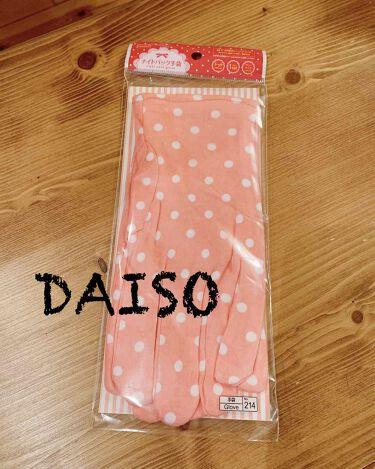綿手袋/DAISO/ボディ・バスグッズを使ったクチコミ(1枚目)