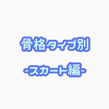 さめ on LIPS 「骨格タイプ別('-' )/.。o♡ースカート編ーまず貴方は自分..」(1枚目)