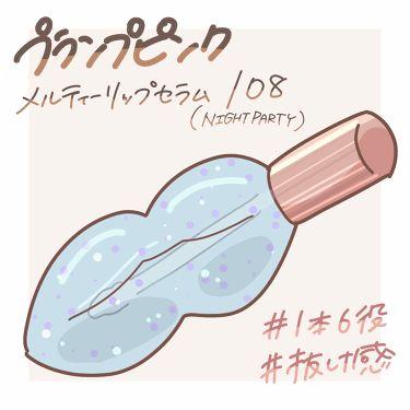 プランプピンク メルティーリップセラム/ステラシード/リップグロス by 佐藤ちくわ