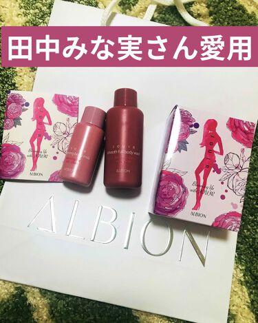 【画像付きクチコミ】田中みな実さんや神崎恵さんも、雑誌でご紹介されているジュイール💓🥰 私も気になっていて、今回、アルビオンで乳液購入の際にお試しをもらいましたのでレビューします〜🍀☺️ とにかく私は香りが好きなのですが、機能性も抜群❗😏💗何がすごいかと...