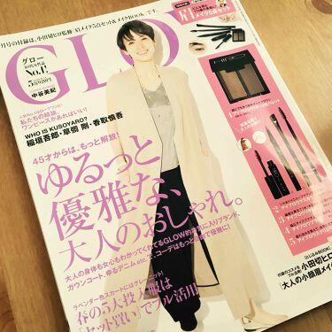 GLOW 2018年5月号/GLOW/雑誌を使ったクチコミ(2枚目)