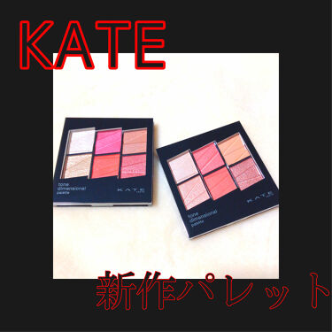 トーンディメンショナルパレット/KATE/メイクアップキットを使ったクチコミ(1枚目)