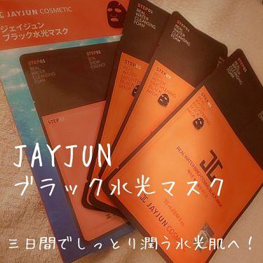 ジェイジュン ブラック水光マスク/JAYJUN/シートマスク・パックを使ったクチコミ(1枚目)