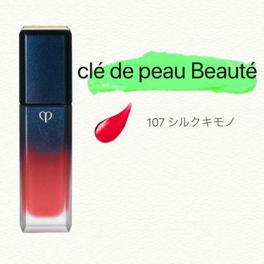 ルージュリキッドルミヌ マット/クレ・ド・ポー ボーテ/口紅を使ったクチコミ(1枚目)