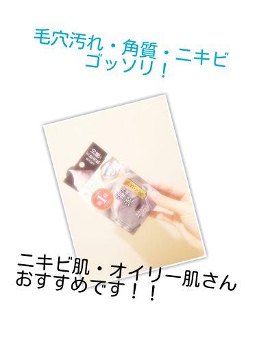 沖縄海泥 洗顔石けん/自然ごこち/洗顔石鹸を使ったクチコミ(1枚目)
