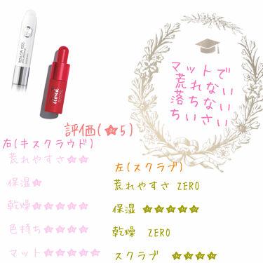 キス シュガー スクラブ/REVLON(レブロン)/リップケア・リップクリームを使ったクチコミ(2枚目)