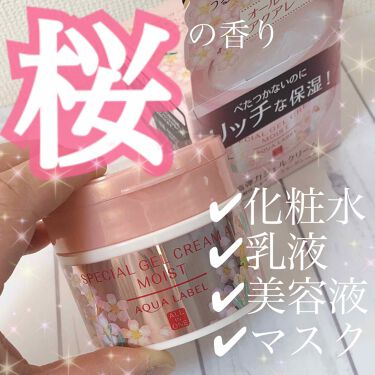 スペシャルジェルクリームA(モイスト)S/アクアレーベル/フェイスクリームを使ったクチコミ(1枚目)