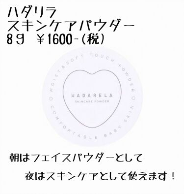 スキンケアパウダー スイートパウダリーの香り/ハダリラ/プレストパウダーを使ったクチコミ(2枚目)