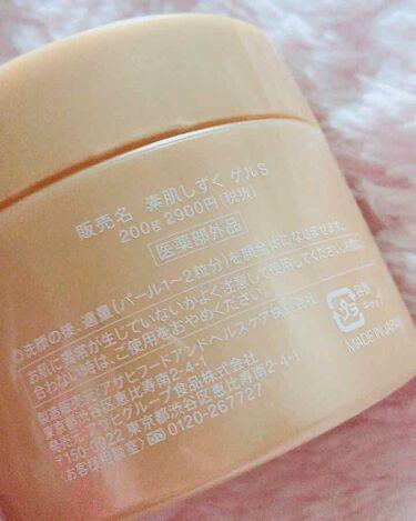 トータルエイジング・オールインワンゲル/素肌しずく/オールインワン化粧品を使ったクチコミ(2枚目)
