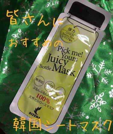 シゼナ ジューシーボトルマスク/DERMAL/シートマスク・パックを使ったクチコミ(1枚目)
