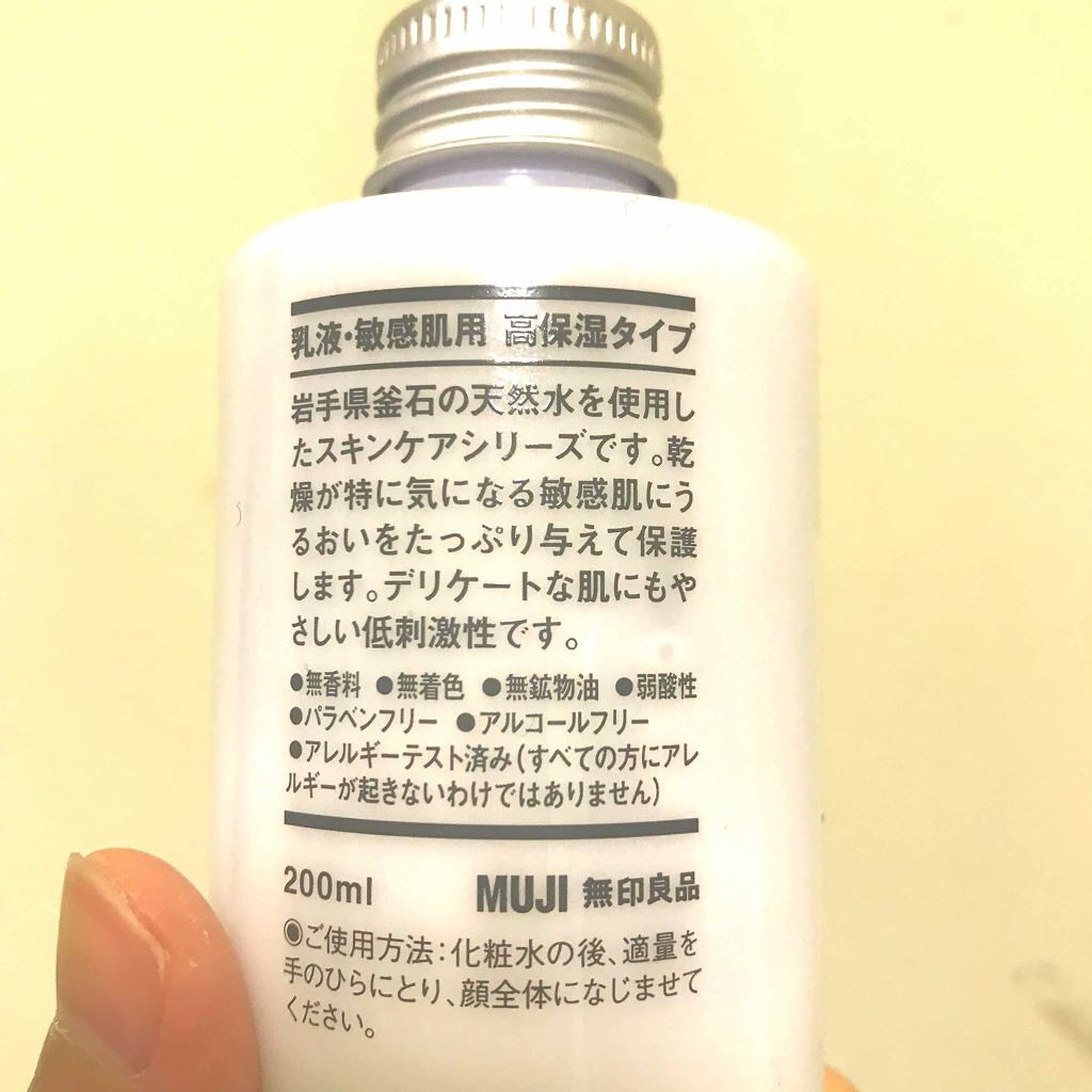 乳液・敏感肌用・さっぱりタイプ/無印良品/乳液を使ったクチコミ(3枚目)