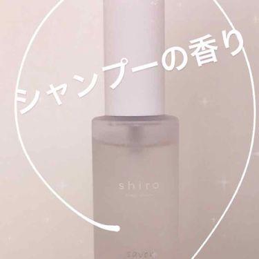 ♡ちゅね♡さんの「shiro (シロ)ボディコロン サボン<ボディローション・ミルク>」を含むクチコミ