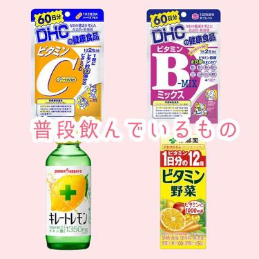 ビタミン野菜/伊藤園/ドリンクを使ったクチコミ(2枚目)